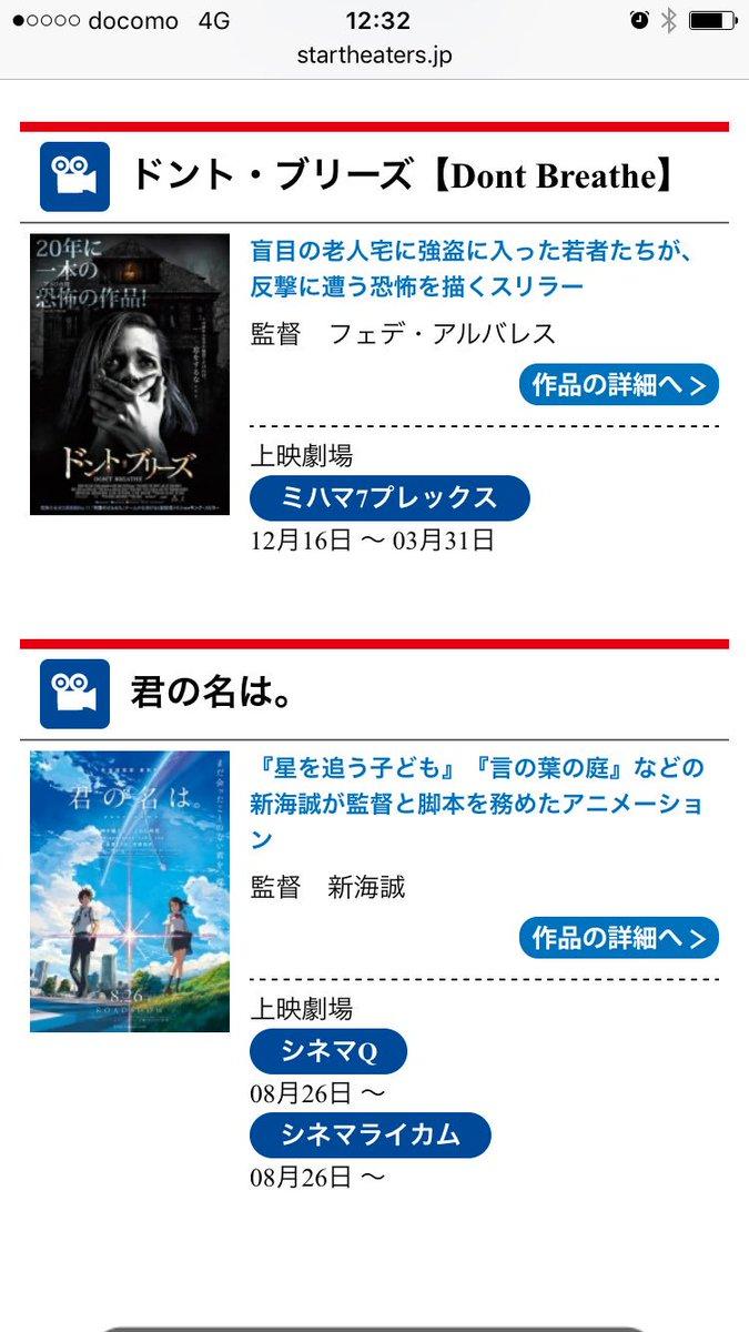 今週、『君の名は。』の陰に隠れてひっそりと沖縄でロングラン上映していた『ドント・ブリーズ』が上映終了します。