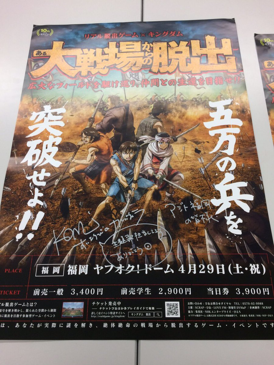 LOVE FMさんご協力のもと水曜日のカンパネラさんに「ある大戦場からの脱出」のポスターにサイン頂きました!!コムアイさ