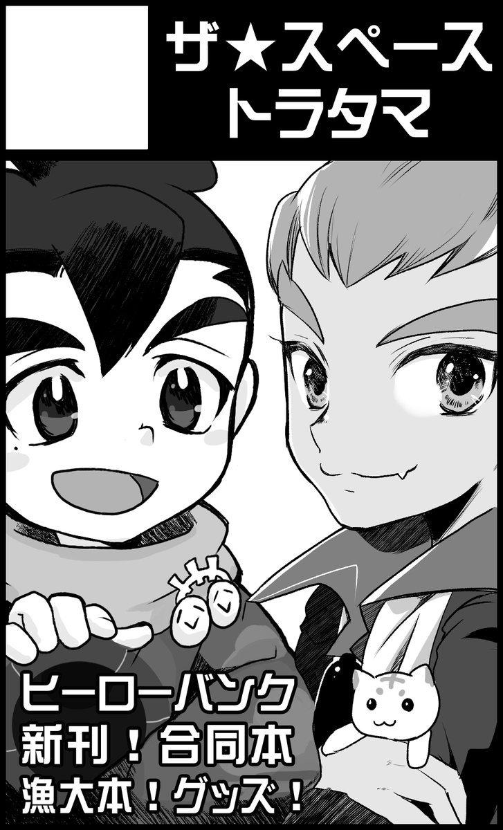 HobiAni箱2、ヒーローバンクでハジコさんと出るよ~!漁大シャッフル合同誌出します!!3人で作ってるよ!めっちゃたの