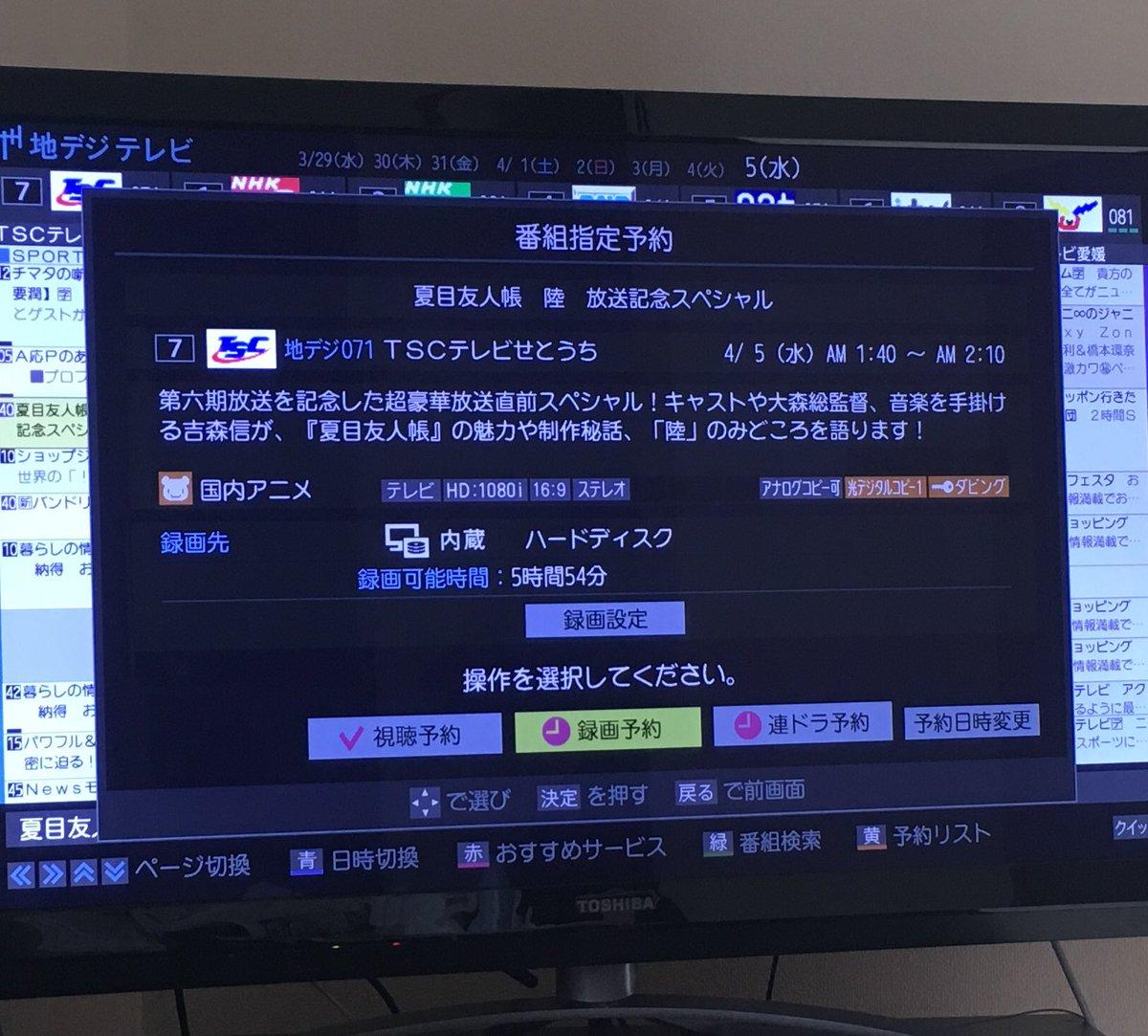 4月5日に夏目友人帳あるんだけどテレビせとうちって松山で見れないんだよね 笑つらい 笑