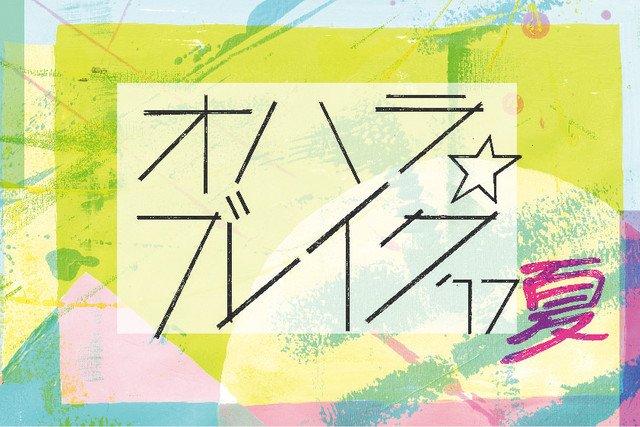 「オハラ☆ブレイク」にGLIM SPANKY、田島貴男、OAU、サニーデイ、エレカシ宮本ら https://t.co/EnB7ceE91I