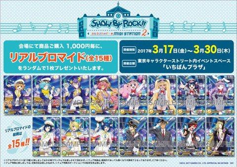 いよいよ明日でSHOW BY ROCK!!☆みんなでハッピーMIDI STATION2の開催が終了します。1000円毎(
