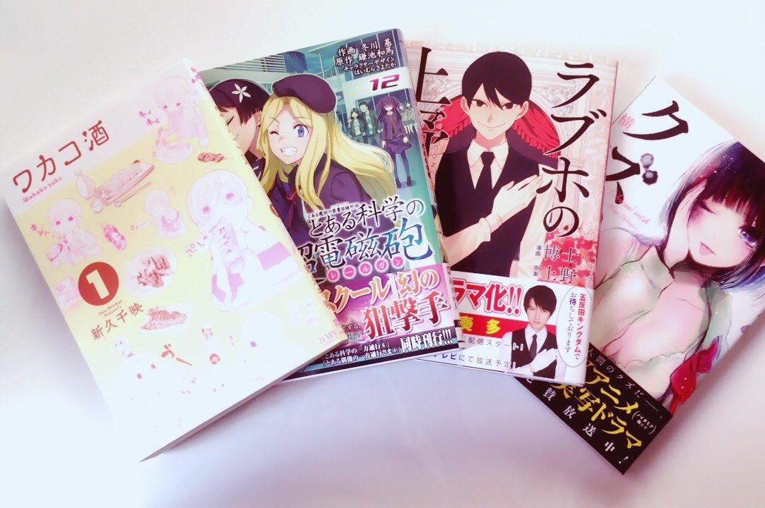 最近漫画買ってなかったから買った\( *´•ω•`*)/ワカコ酒とクズの本懐はやっと1巻見つかってよかった。