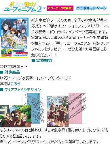 【アニメ】響け!ユーフォニアム ヤマハコラボ企画 書籍『パワーアップ吹奏楽!』キャンペーン決定  #anime_euph