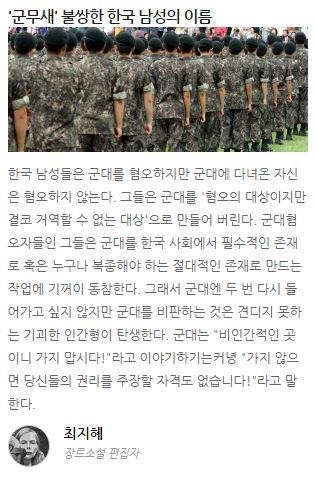 '군무새' 불쌍한 한국 남성의 이름 | 최지혜 '군대엔 두 번 다시 들어가고 싶지 않지만 군대를 비판하는 것은 견디지 못하는 기괴한 인간형이 탄생한다.' https://t.co/Q6bmUHpT1X