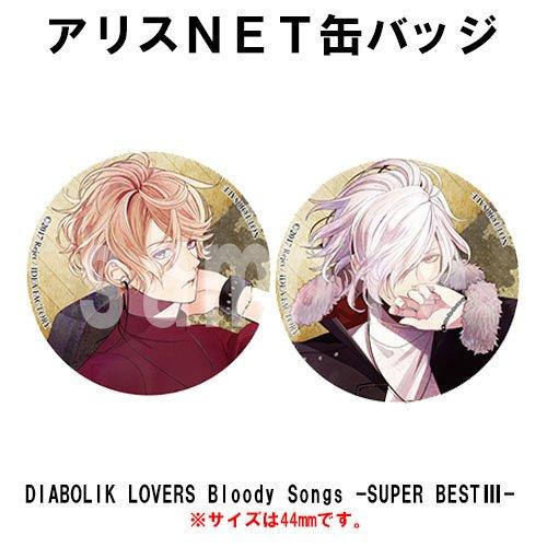 【ランキング情報】人気ランキング更新☆ダントツの人気は4月26日発売『DIABOLIK LOVERS Bloody So