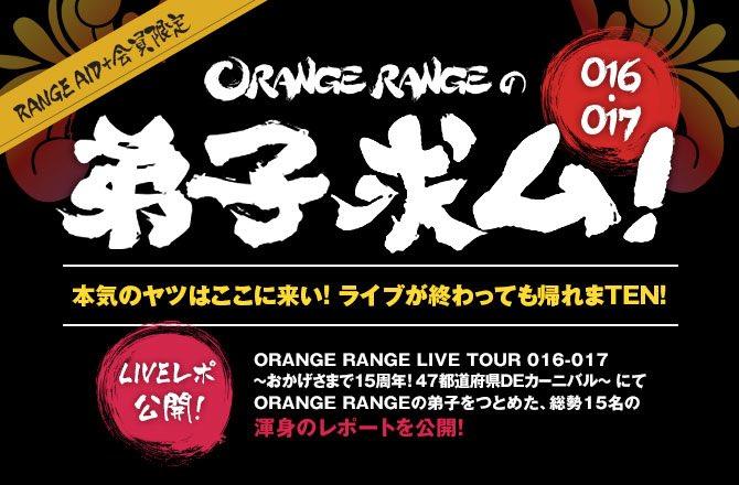 【RANGE AID+会員限定】『ORANGE RANGE LIVE TOUR 016-017〜おかげさまで15周年!4