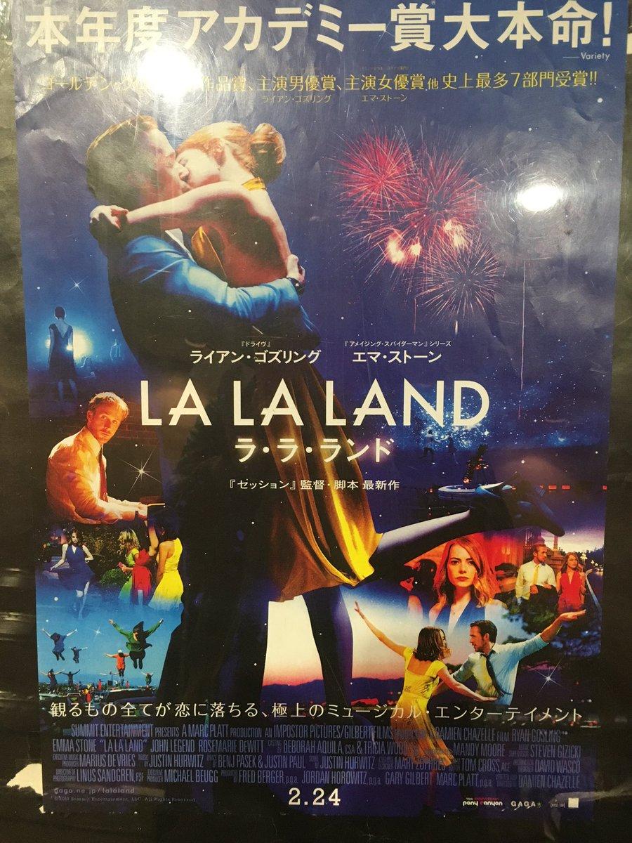 今日、映画二本見てきました!続けて見たからちょっとクラクラ(´°Δ°`)でもやっぱり映画館はいいね!✨『LA LA LA