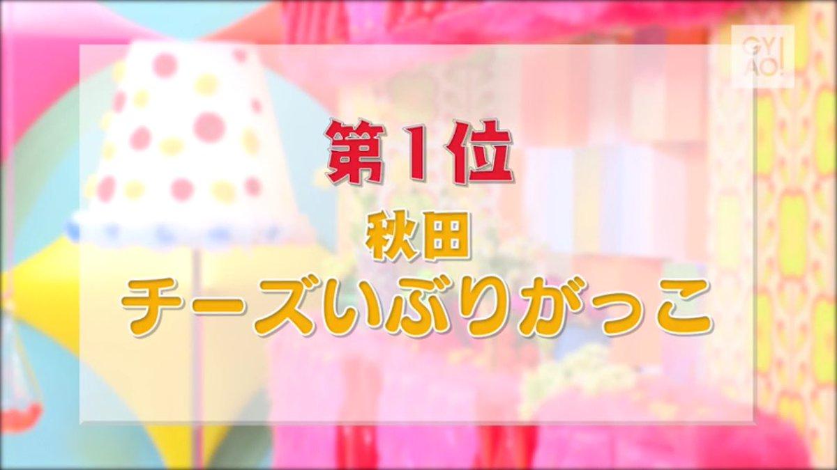 好きなご当地食べ物ランキング大原櫻子さん<おじさんくさいって言われませんか?(*бωб*)<おやじ(すすめて