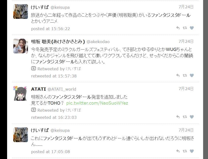 明坂聡美さんも一押しのファンタジスタドール