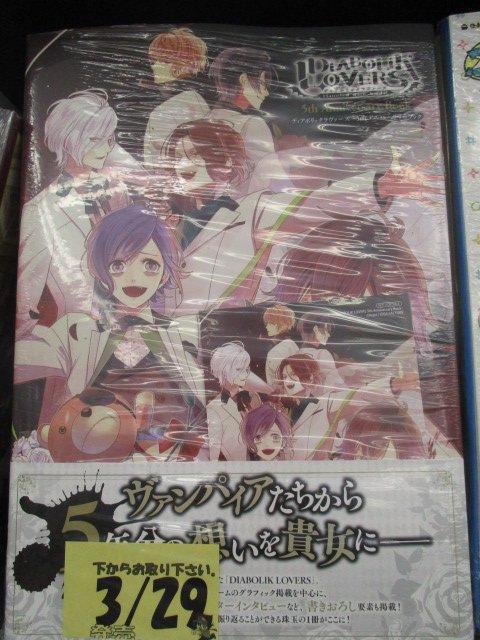 【新刊情報】「#ディアボリックラヴァーズ 5thアニバーサリーブック Haunted dark bridal」発売!!C