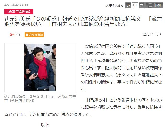 辻元清美が産経新聞に対し法的措置を含め検討