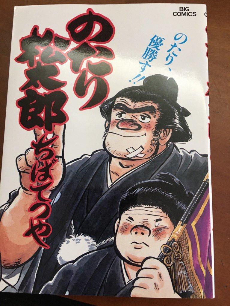 『のたり松太郎』どうですか、この壮大なネタバレ煽り。それでも面白い…!これが期待に応えて予想を裏切るというやつかと泣いた