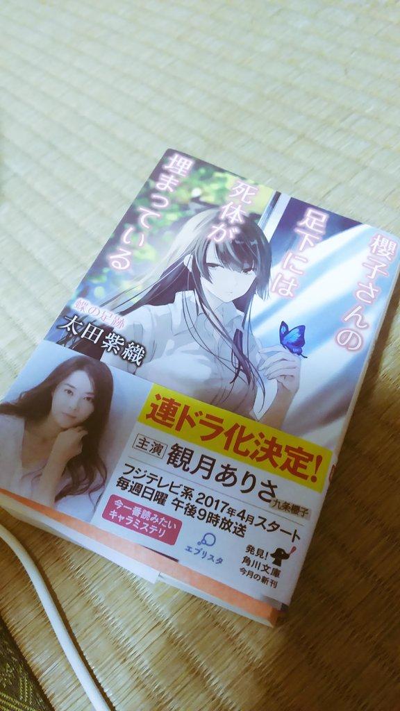 櫻子さんの足下には死体が埋まっている 読了〜正太郎、死体に慣れてきてしまったね…櫻子さんがいなくても検死ができるようにな