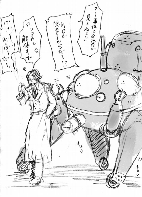 【BBB×攻殻】タチコマチャンと警部
