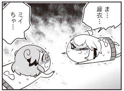 【92-3】 あいまいみー【92】 / ちょぼらうにょぽみ