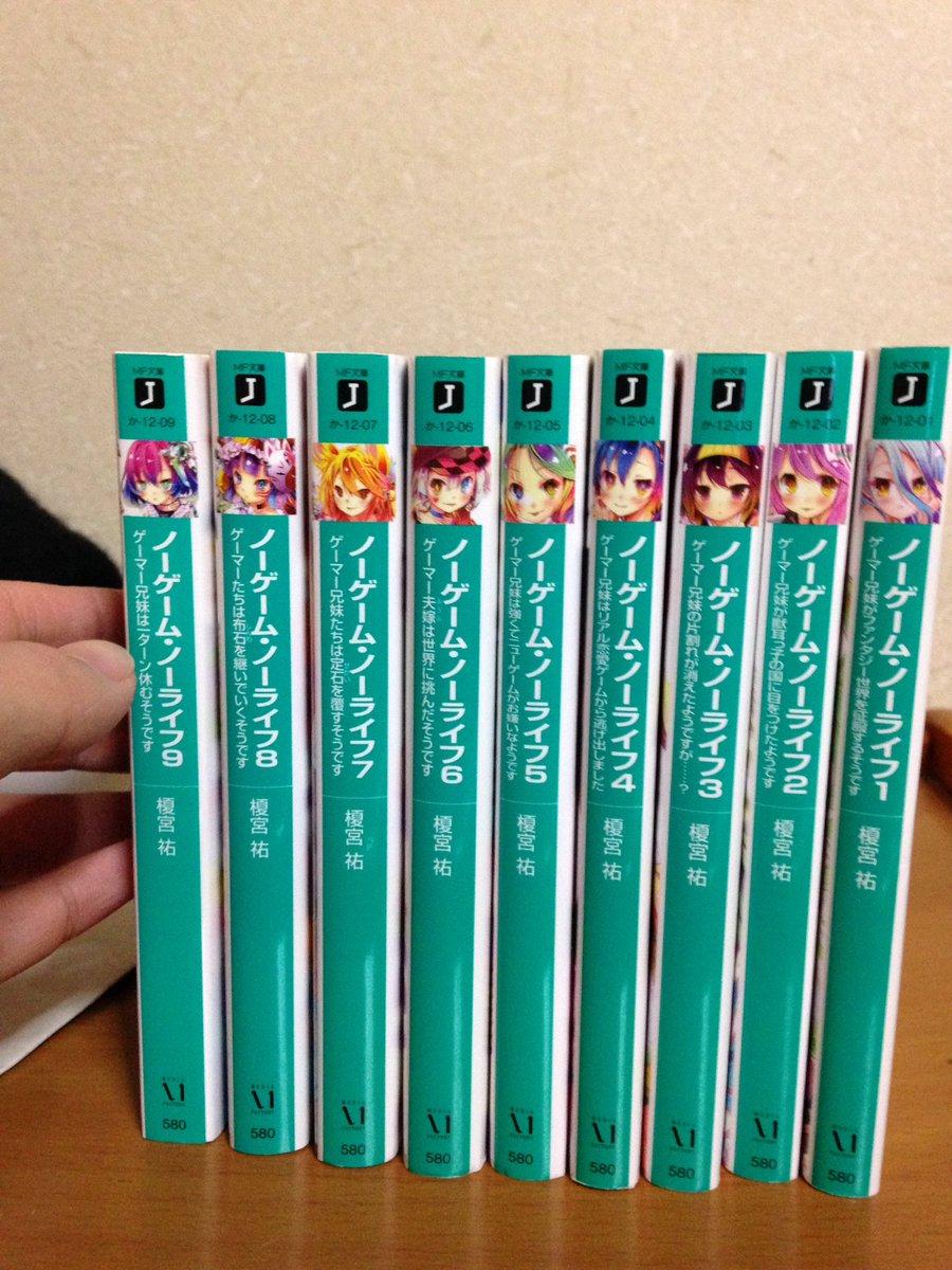 たくちゃんから貸してもらったノーゲームノーライフ!これから読むのが楽しみ〜ー!!!✨😆🤣たくちゃんありがと!!!!!!
