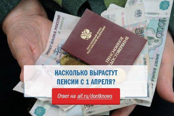В Москве резко вырастет пенсия с 1 января