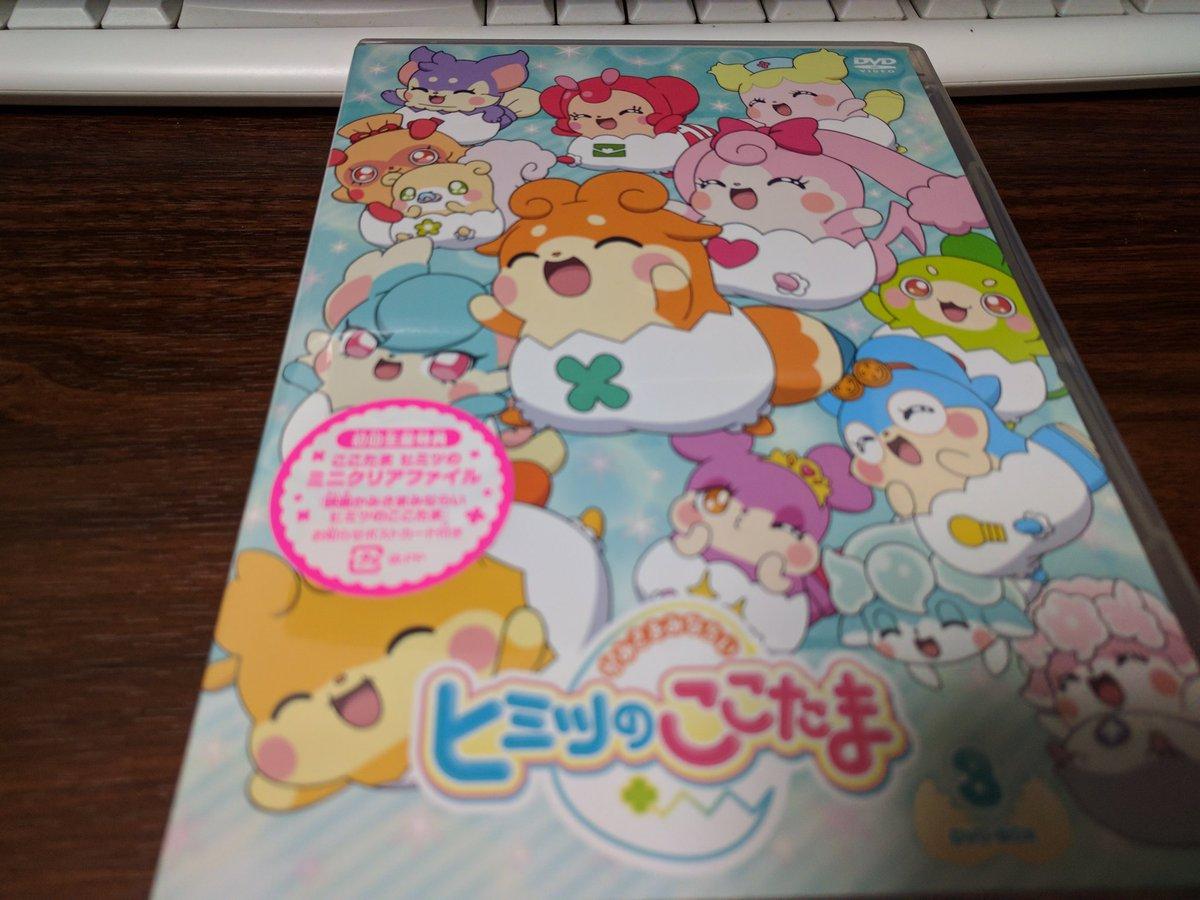 そうそう本日楽天ブックスで注文したここたまDVD-BOX3届きました!