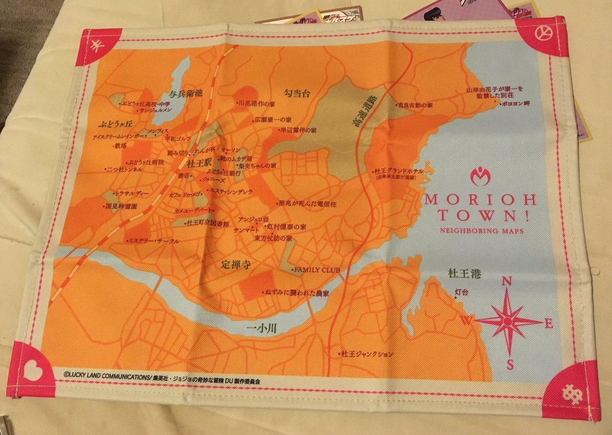 ジョジョDU10巻DVD初回特典の杜王町MAPランチョンマット、角を拡大して御覧ください、仗億ちゃんでした、、4部アニメ