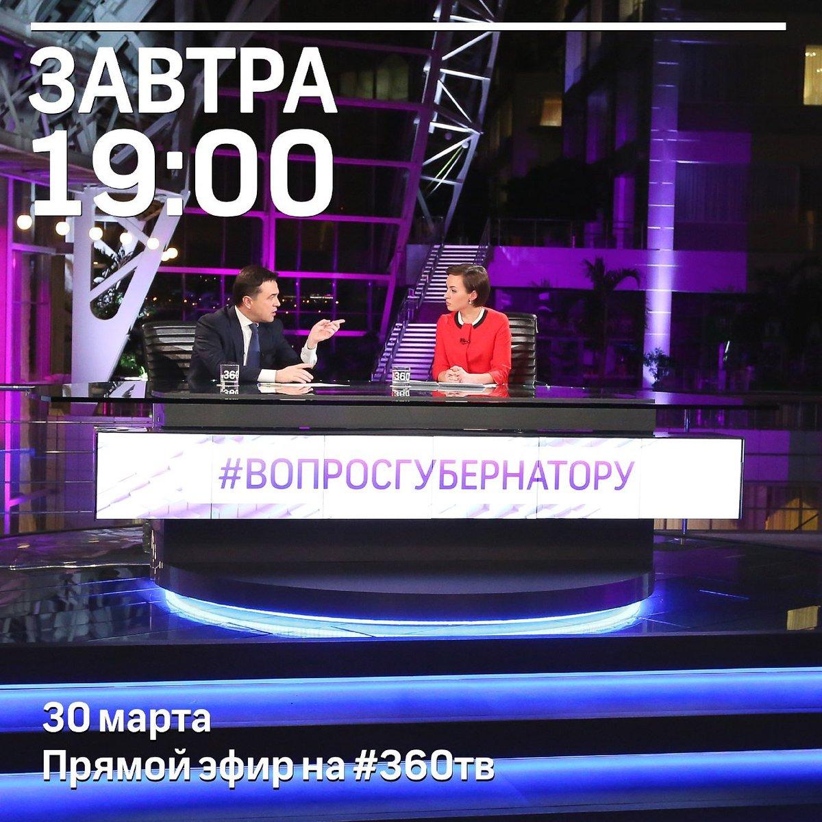#360тв #открытаявласть #нашеподмосковье https://t.co/u83SWwdoU7