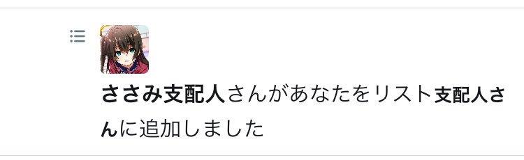 ささみさん@ありがとうございます