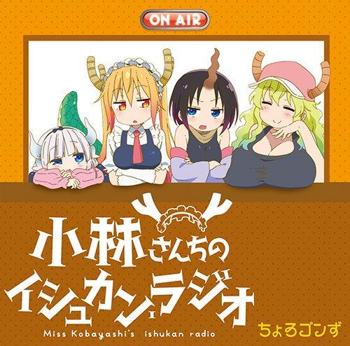 【ラジオCD】ちょろゴンずによるラジオCD「小林さんちのイシュカン・ラジオ」は、4月5日発売!CDのために録り下ろしたス