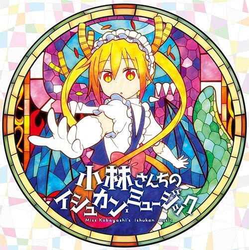 【サントラCD】伊藤真澄さんによるオリジナルサウンドトラック 「小林さんちのイシュカン・ミュージック」は4月12日発売で