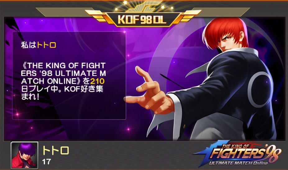 トトロがTHE KING OF FIGHTERS '98UM OLを210日プレイ中!