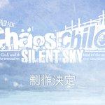 【#カオチャアニメ】アニメ「CHAOS;CHILD」TV未放送のエピソード「SLIENT SKY」の制作が決定しました。