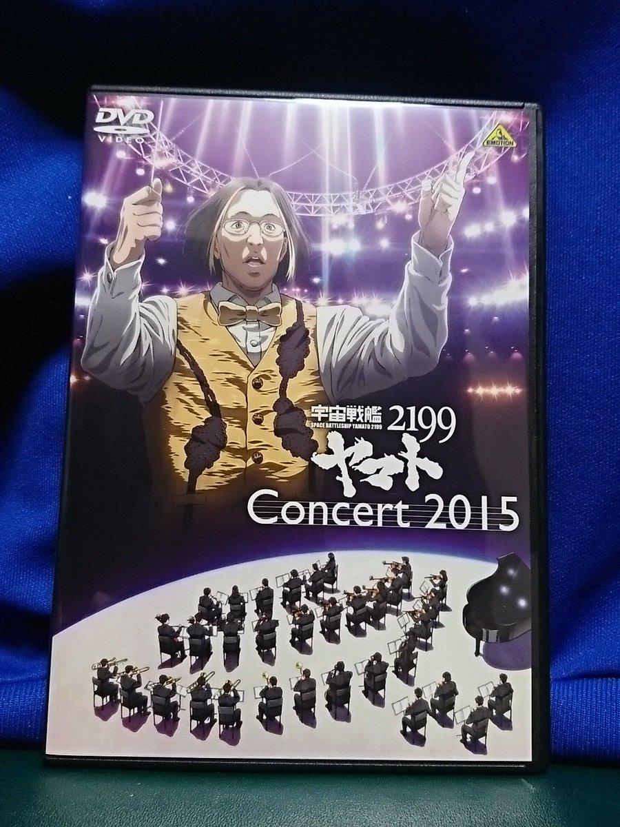 「宇宙戦艦ヤマト2199 コンサート2015」観終わりました、アニメのライブはいいね、全部知ってるもん。「シン・ゴジラ対