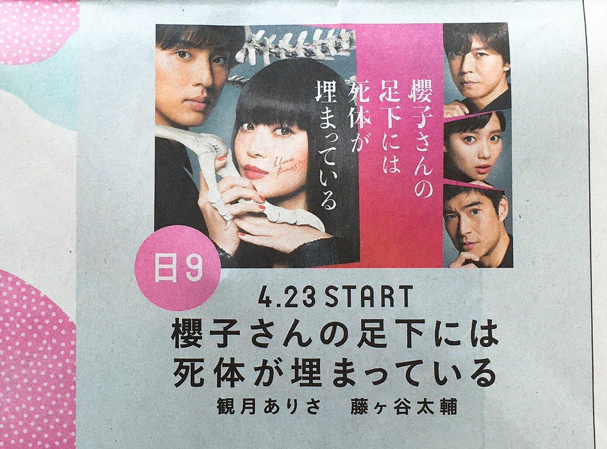 全面広告に櫻子さん#櫻子さんの足下には死体が埋まっている  #ほねほね#藤ヶ谷太輔