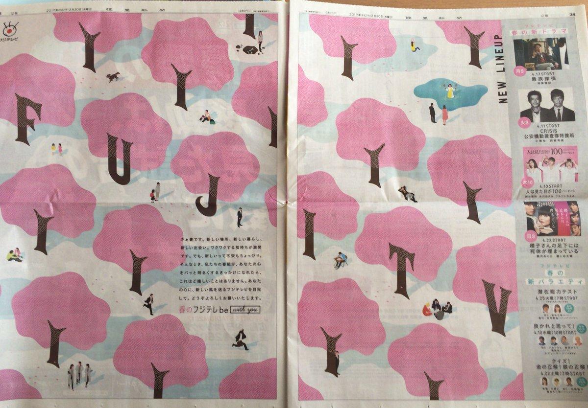 【3/30 読売新聞】春のフジテレビ広告!!櫻子さん~の番組広告に太ちゃん(・∀・)
