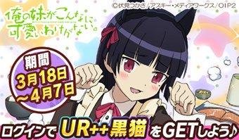 大人気TVアニメ「俺の妹がこんなに可愛いわけがない。」と「ウチ姫」コラボ中♪ ログインで「UR黒猫(CV:花澤香菜)」に