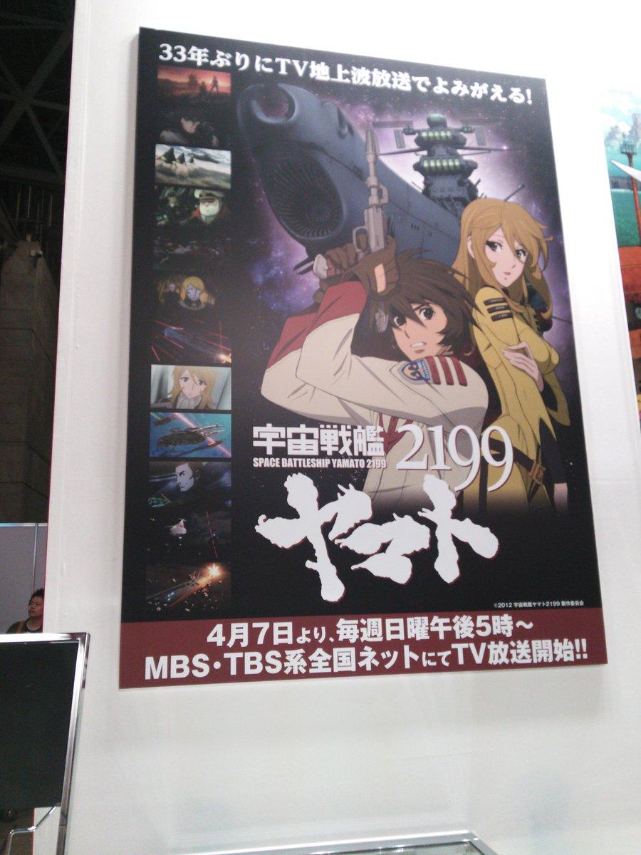 4年前の3月30日、幕張メッセでのACE2013の画像から。#yamato2199