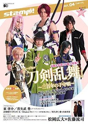 ◆書籍情報◆『Star Creators! PLUS stamp! act_04』好評発売中!表紙&巻頭は『刀剣乱舞』~