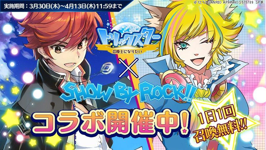 【CAST】シズ『SHOW BY ROCK!!』コラボ開催中!期間中に合計7日間ログインするだけで、第2弾コラボキャラが