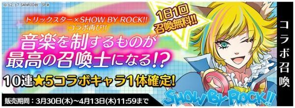 『トリックスター 召喚士になりたい』SB69の人気バンド「トライクロニカ」&「クリティクリスタ」期間限定登場! 『SHO