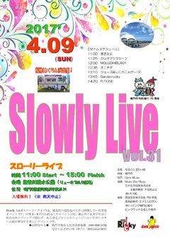 4/9(日) 鳴門がにぎわう音楽イベント「Slowly Live Vol.31」開催!!@撫養川親水公園(リューネブルク