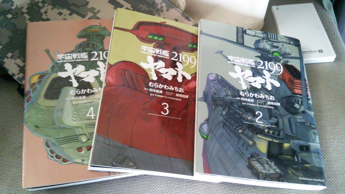 宇宙戦艦ヤマト2199のコミックス