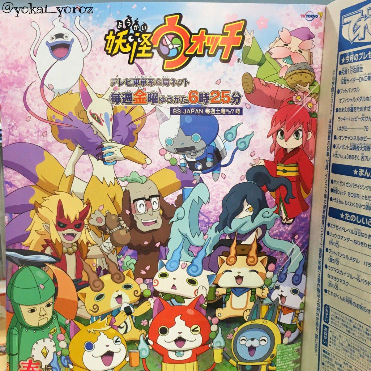 【お知らせ】ヨロズマート各店でTVアニメの新しいポスターが掲示中です!見つけたらご自由にお撮りください♪ ※画像は4月1