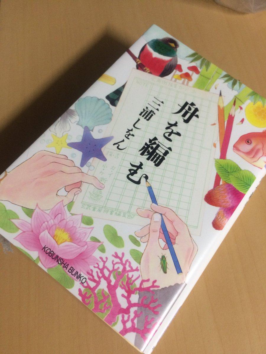 「舟を編む(三浦しをん)」#読了 日本語の奥深さと、普段何気なく使っている辞書の楽しさが詰まった一冊。恋に不器用な馬締(