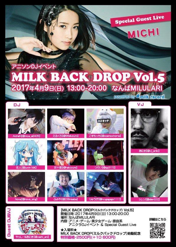 【告知】4/9(日) MILK BACK DROP Vol.5前回参加者100人越えのイベント、今回は『六花の勇者』『だ