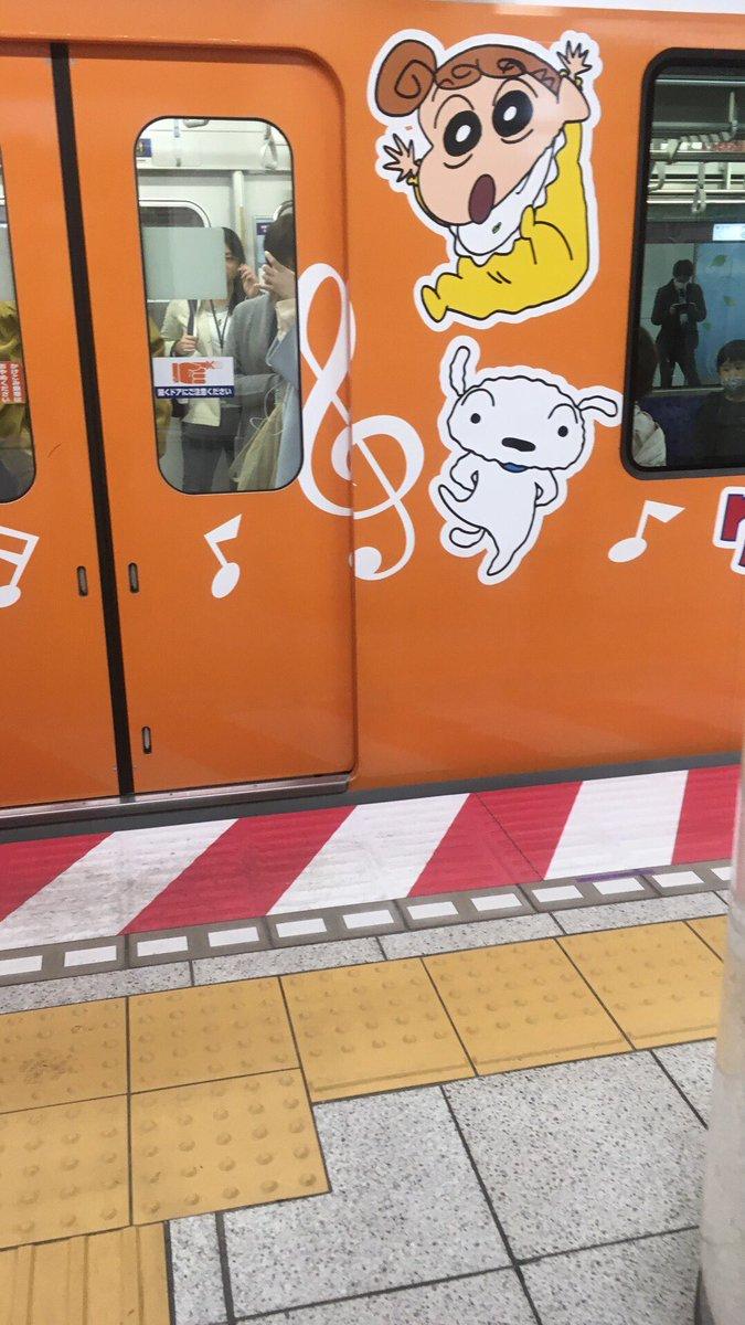 今さっき、またクレヨンしんちゃん電車に遭遇した。