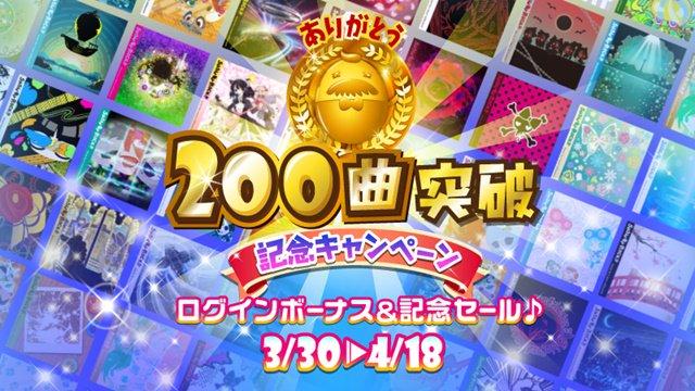 【ニュース】音楽ゲームアプリ『SHOW BY ROCK!!』のアプリ内配信楽曲が200曲を突破、記念キャンペーンを実施!
