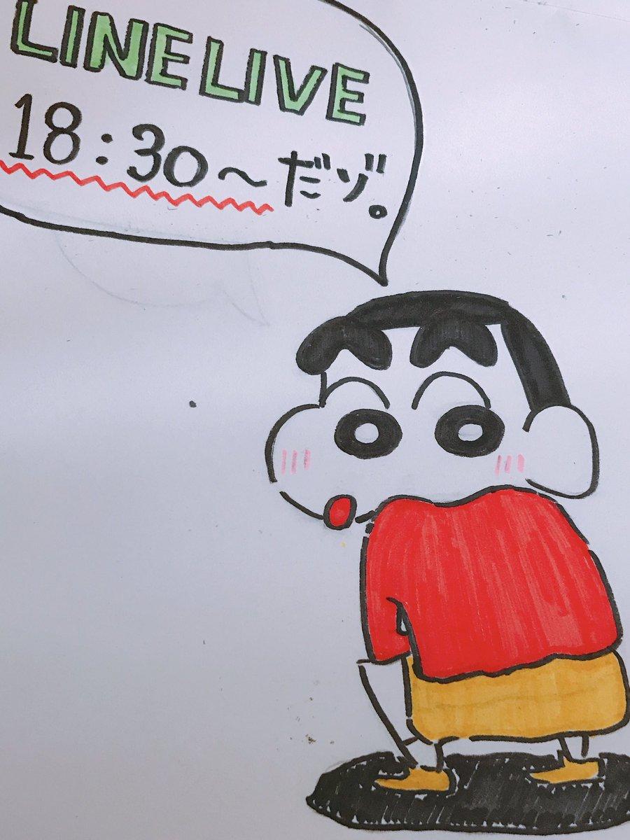 今日のLINELIVEは18:30〜やります!!見てくれたら嬉しいな🙈💕※肌色のペンが無くてとてつもなく悔しがってるなう