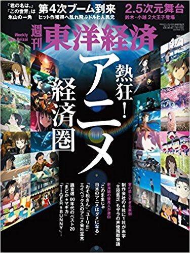 東洋経済の最新号がアニメ特集だった。教養としての2000年代のアニメベスト20のトップに攻殻機動隊SAC。入っていい人気
