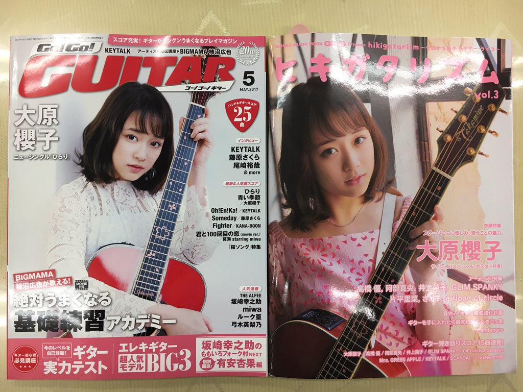 【雑誌】公開中の映画「チア☆ダン」の主題歌を務める大原櫻子さんが表紙のGo!Go!GUITAR、ヒキガタリズム入荷してお