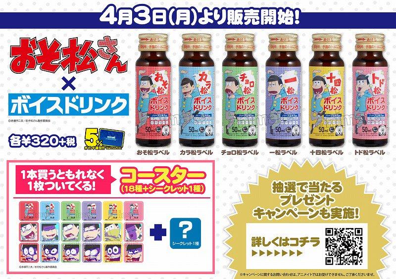 【4/3より販売開始!】『おそ松さんボイスドリンク』全6種を4/3より店頭販売いたします!メーカー特典として【コースター