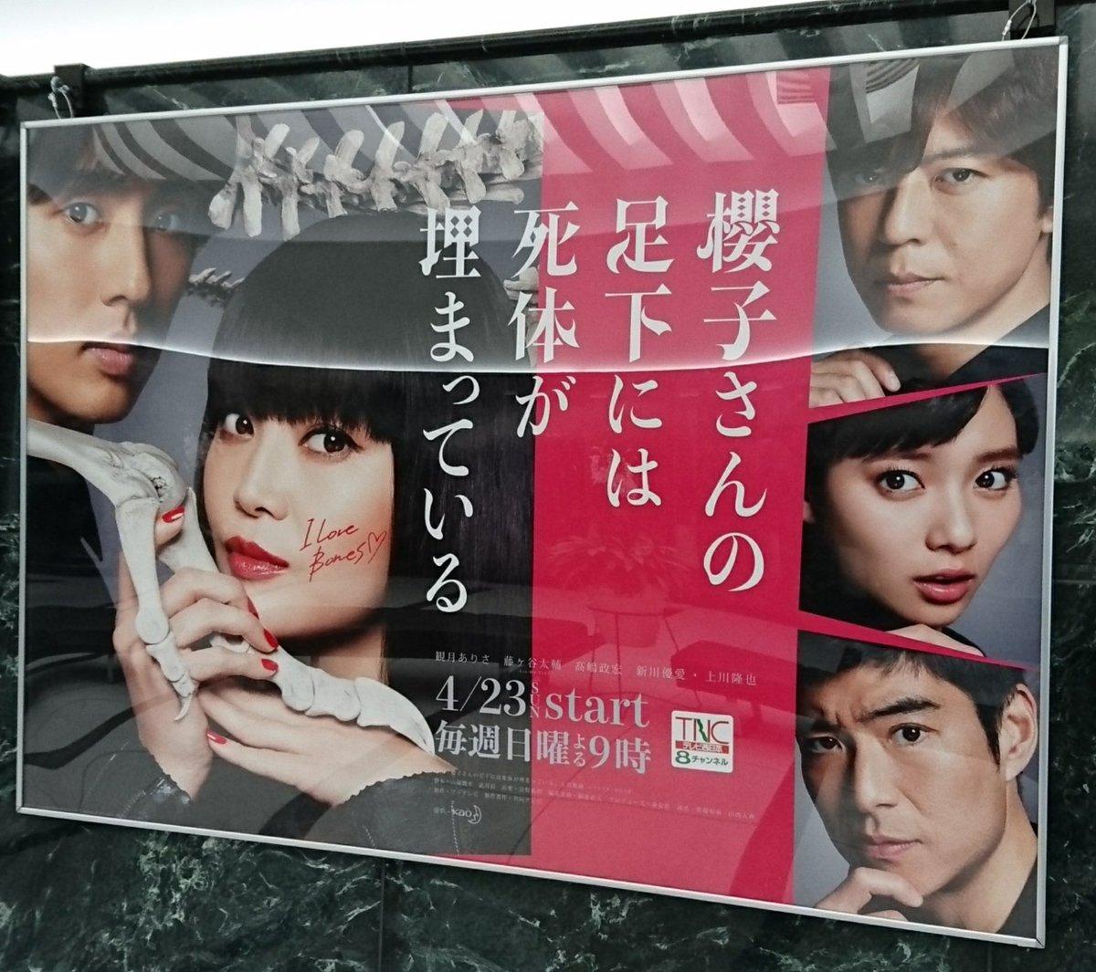 TNC福岡放送会館 正面玄関口『櫻子さんの足下には死体が埋まってる』ポスター照明反射してどうしても上手く撮れませんでした
